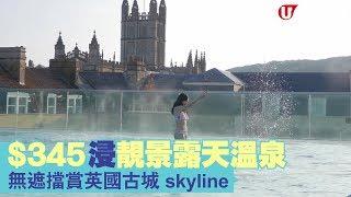 $345英國靚景露天溫泉   無遮擋睇古城 Skyline