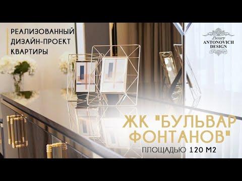 Елітний дизайн-проект квартири в Києві, ЖК «Бульвар Фонтанів»