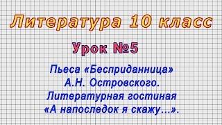 Литература 10 класс Урок 5