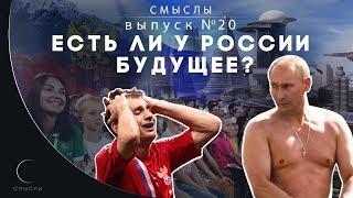 СМЫСЛЫ - Выпуск № 20 Есть ли у России будущее?