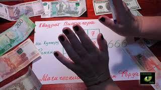 Нумерология Магические квадраты Любовь Деньги Удача Сигилла