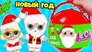 Куклы ЛОЛ Сюрприз НОВОГОДНЯЯ ИСТОРИЯ! Мультик LOL Big Surprise Dolls Custom Гринч, Дед Мороз
