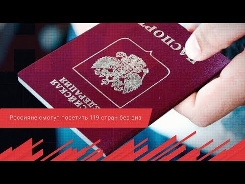 Россияне смогут посетить 119 стран без виз