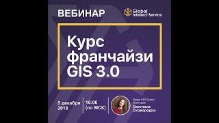«Курс франчайзи GIS 3.0 Продукт» - авторский вебинар Светланы Сковородко