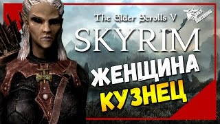 The Elder Scrolls V: Skyrim SE - Женщина кузнец!