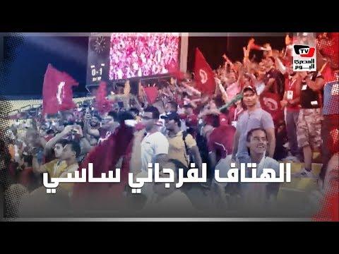 الجماهير التونسية تهتف «فرجاني ساسي» عقب إحراز تونس الهدف الأول بمرمى مدغشقر