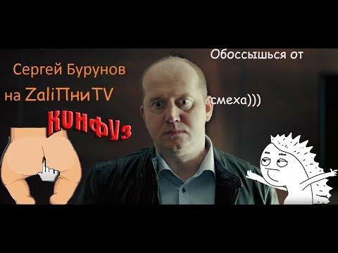 Бурунов...обоссытесь от смеха)))Главный русский голос Леонардо Ди Каприо.