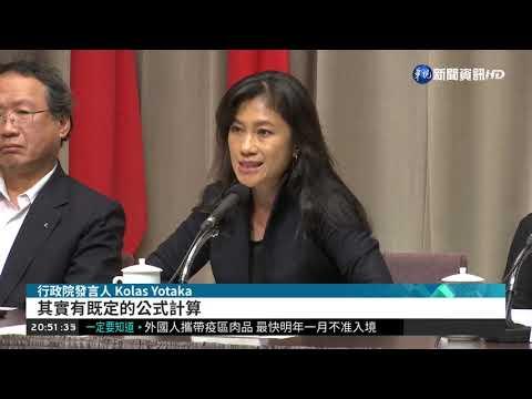 行政院會今舉行 6都市長首度列席  華視新聞 20181227
