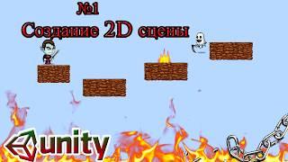 Unity3d #1 - Создание 2D игры (сцены)