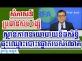Khmer News Today  RFA Interviews Mr Sam Rainsy About His Future Election  Cambodia News Today