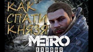 Metro Exodus: КАК СПАСТИ КНЯЗЯ И ПРОЙТИ ГЛАВУ ПО-СТЕЛСУ (ВСЕ ВСПЫШКИ)