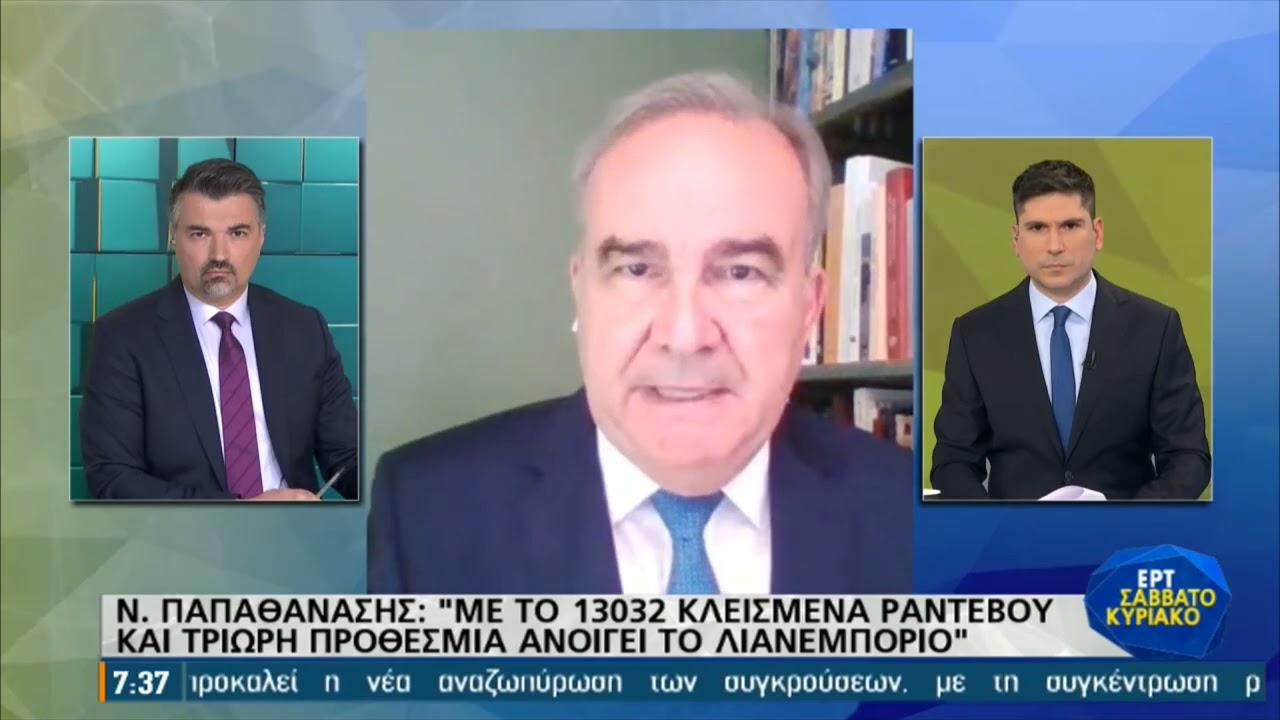 Νίκος Παπαθανάσης | Δίνει διευκρινίσεις για το άνοιγμα του λιανεμπορίου | 04/04/2021 | ΕΡΤ