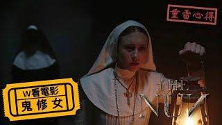 W看電影_鬼修女(The Nun, 詭修女)_重雷心得