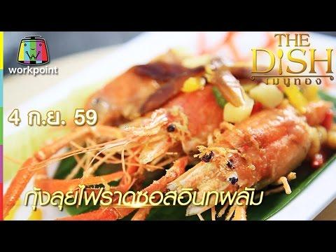The Dish เมนูทอง (รายการเก่า) | กุ้งลุยไฟราดซอสอินทผลัม | แกงเผ็ดหมูดอกเเมงลัก | 4 ก.ย. 59