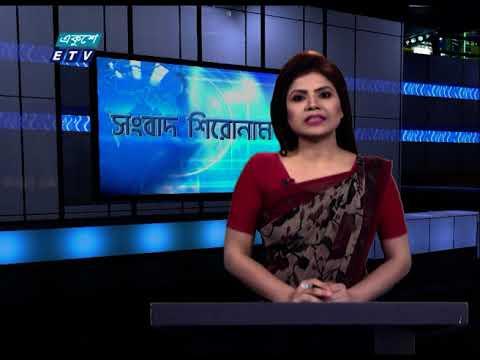 04 PM News Headline || বিকেল ০৪টার সংবাদ শিরোনাম || 28 January 2021 || ETV News