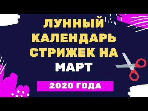 Лунный календарь стрижек на март 2020 года