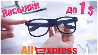 15  ПОСЫЛОК до 1$ с Aliexpress! #154