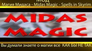 МОД Магия Мидаса - Midas Magic - Spells in Skyrim Магия только начинается
