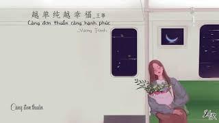Vietsub || Càng đơn thuần càng hạnh phúc - Vương Tranh | 越单纯越幸福- 王筝  [ live]