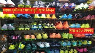 সস্তায় ফুটবল খেলার বুট জুতা কিনুন মাত্র ৬৫০ টাকায়   Buy football boot shoes in Cheap price in BD