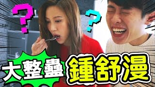 "[Prank on Sherman Chung]:Spicy ""Strawberry Jam""! ?"