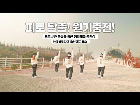 [ #6 영상방송(이지) 댄스] 코로나19 극복을 위한 생활체육 동영상