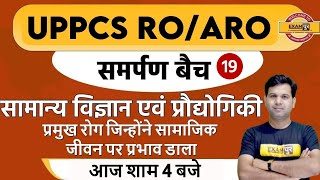 UPPCS RO/ARO VACANCY 2021 | समर्पण बैच | Science & Technology | By Sumit Sir | Impacted Social Life