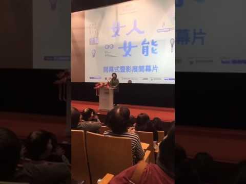 2017高雄婦女節影展開幕-市長致詞