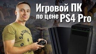 ИГРОВОЙ ПК по цене PLAYSTATION 4 Pro - обзор от Олега