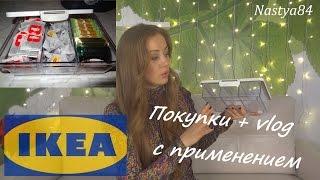 IKEA Покупки с применением в реальном доме