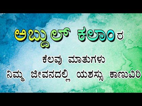 Motivational Video in Kannada | Abdul Kalam quotes in Kannada | New WhatsApp Video 2019