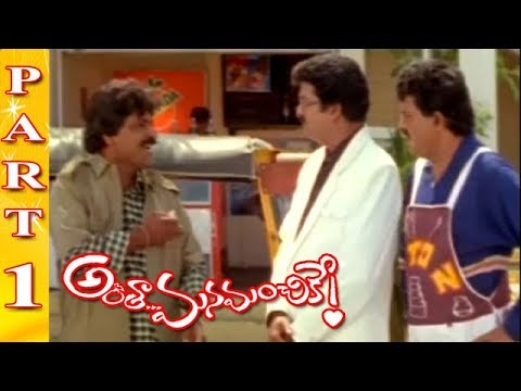 Anthaa Mana Manchike Movie Part 1 - Rajendra Prasad, Flora Asha Saini, Rachana, Brahmanandam