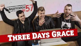 Three Days Grace, Русские клипы глазами THREE DAYS GRACE (Видеосалон №57)