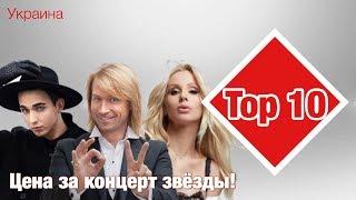 Сколько стоит корпоратив украинского артиста?