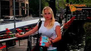 Амстердам. Улица красных фонарей.  Мои контакты: Форум: http://valteya.forum2x2.ru  Инстаграм: https://www.instagram.com/elenarudenko666/  ВК: https://vk.com/valteya666 Фейсбук: