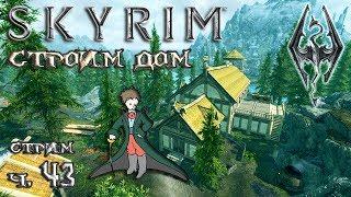 Skyrim - Как строить дом? Стрим от Kwei ч.43