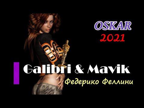 Galibri & Mavik - Федерико Феллини - НОВИНКА 2021 #Galibri&Mavik #ФедерикоФеллини