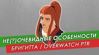 Не(?)очевидные особенности: Бригитта из #Overwatch PTR