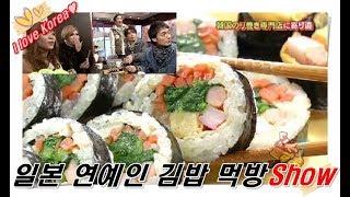 한국을사랑하는일본연예인들l초난강,IKKO,마이l명동김밥먹방[JapaneseEntertainersEatingGimbap]