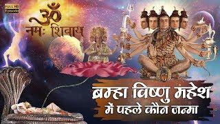 Episode 1 || Om Namah Shivay