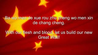 China National anthem Chinese & English lyrics