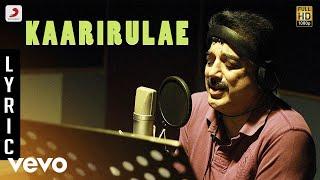 Avam - Kaarirulae Lyric   Kamal Haasan   Sundaramurthy KS