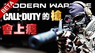 【 Call of Duty : Modern Warfare 】Gun Fight is Addictive + Beta Tips │  PC │  PS4 │  Xbox