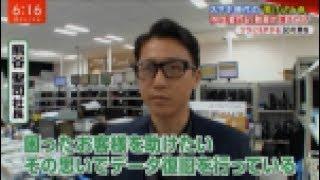 テレビ朝日スーパーJチャンネル特集「データ消失の救世主」