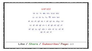 ವಿನೋದ ಕನ್ನಡ  /  Vinoda Kannada