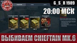 WoT Blitz - Выбиваем Chieftain mk.6 из сундуков - World of Tanks Blitz (WoTB)