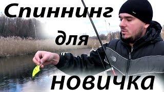 Все о рыбалке со спиннингом