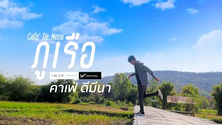preview picture of video 'Vlog เที่ยวคาเฟ่ ดีมีนา มีควายหลายตัว ภูเรือ จ.เลย Travel to Cafe' DE MENA, Loei, Thailand'