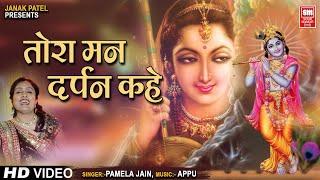 तोरा मन दर्पण कहलाए I Best Krishna Bhajan I