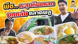 พีช..ตะลุยกินแหลก บุกถล่ม ตลาดพูล EP87 ปี2 | PEACH EAT LAEK